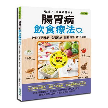 腸胃病飲食療法:針對不同族群,合理飲食,整腸健胃,吃出健康