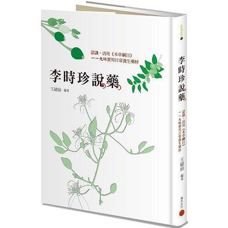 李時珍說藥:認識、活用《本草綱目》119味實用日常養生藥材