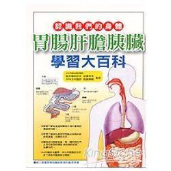 胃腸肝膽胰臟學習大百科
