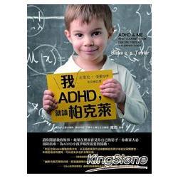 我ADHD,就讀柏克萊