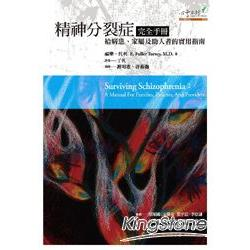 精神分裂症完全手冊:給病患、家屬及助人者的實用指南