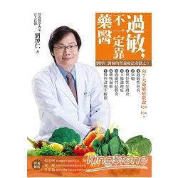 過敏,不一定靠「藥」醫:劉博仁醫師的營養療法奇蹟之3
