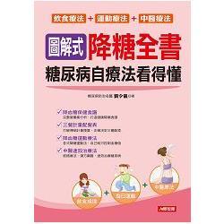 圖解式降糖全書:糖尿病自療法看得懂-疾病看得見 3
