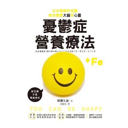 憂鬱症營養療法:日本精神科名醫教你重整大腹DP心靈
