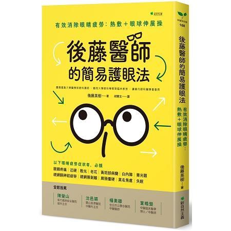 後藤醫師的簡易護眼法:有效消除眼睛疲勞:熱敷+眼球伸展操
