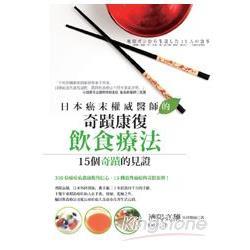 日本癌末權威醫師的奇蹟康復飲食療法:15個奇蹟的見證