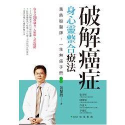 破解癌症,身心靈整合療法:黃鼎殷醫師:一生無癌手冊(二版)