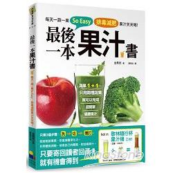 最後一本果汁書:每天一蔬一果So Easy,排毒減肥果汁天天喝!