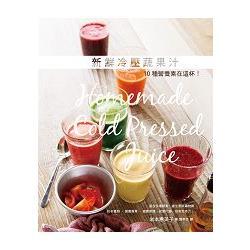 新鮮冷壓蔬果汁 10種營養素在這杯!~解身體的疲勞!抗老養顏、整腸健胃,體內環保、淨化排毒