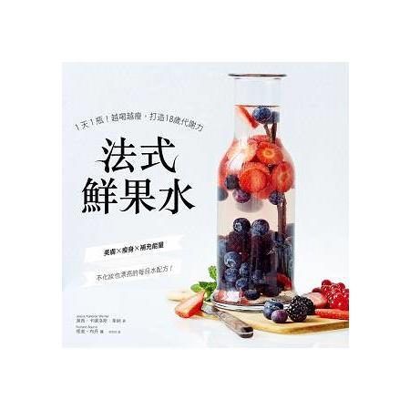 法式鮮果水:1天1瓶!越喝越瘦,打造18歲代謝力