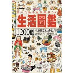 生活圖鑑:1200個幸福居家妙點子