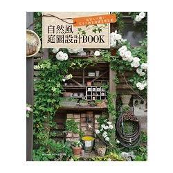 自然風庭園設計BOOK:設計人必讀!花木×雜貨演繹空間氛圍