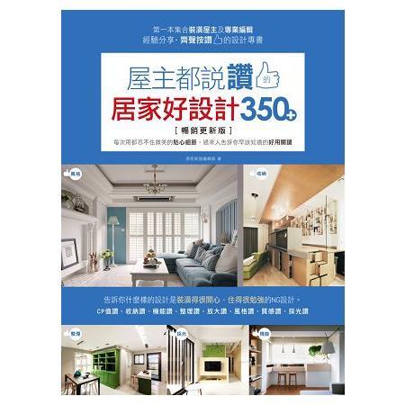 屋主都說讚的居家好設計350+【暢銷更新版】:每次用都微笑的貼心細節,過來人告訴你早該知道的好用關
