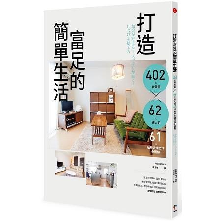 打造富足的簡單生活:402張實景圖 x 62位達人的61項私房收納技巧全圖解