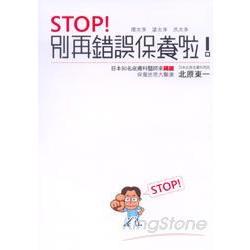 STOP!別再錯誤保養啦!