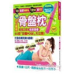 史上最長100CM骨盤枕:日本知名整療團隊獨家研發,短短2週局部激瘦,50招狂瘦POSE大公開(隨書贈1公尺Biggest究極骨盤枕)