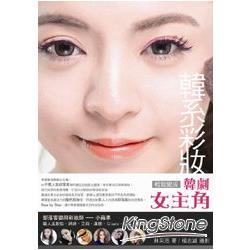 韓系彩妝,輕鬆變成韓劇女主角