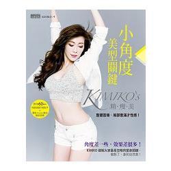KIMIKO's小角度美型關鍵:整體苗條、局部豐滿才性感!(隨書搭配60分鐘DVD)