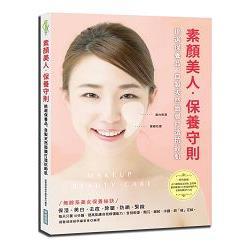 素顏美人保養守則:挑選保養品、自製天然面膜打造抗齡肌(全彩)