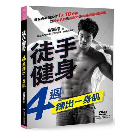 徒手健身,4週練出一身肌:青花魚教練教你一天10分鐘從核心肌群到肌耐力的高效減脂間歇運動(附DVD)
