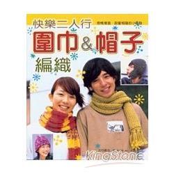 快樂二人行:圍巾& 帽子編織