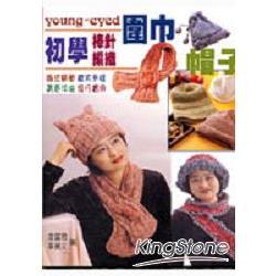初學棒針編織圍巾‧帽子