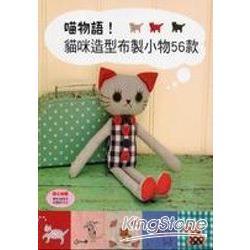 喵物語!貓咪造型布製小物56款