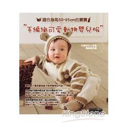手編織可愛動物嬰兒服