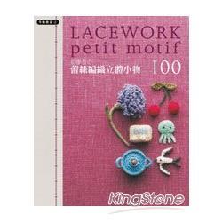 手藝教室(2)初學者蕾絲編織立體小物100