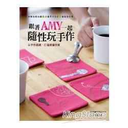 跟著AMY一起隨性玩手作:以手作雜貨,打造甜蜜的家 (步驟全程拍攝+丈量尺寸公式.紙型全分享)