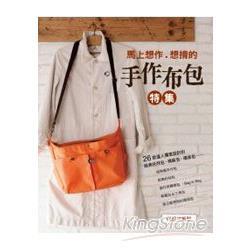 馬上想做、想揹的手作布包特集-26款達人獨家設計的經典托特包、棉麻包、環保包