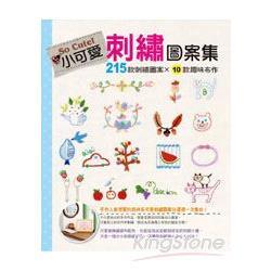 So Cute!小可愛刺繡圖案集:215款刺繡圖案、10款布作