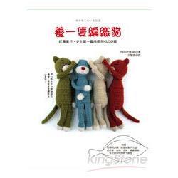 養一隻編織貓