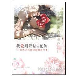 我愛蝴蝶結&花飾:100款絕不失手的超夢幻極簡單圖解手作書