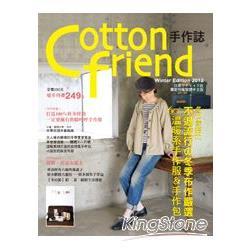 Cotton Friend手作誌19:冬穿搭力.不退流行冬季布作嚴選