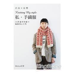 自在X有型Knitting My style私.手織服