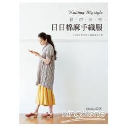 Knitting My style輕甜涼感.日日棉麻手織服