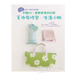 手縫OK‧誰都會做的63款:毛巾布作包×生活小物
