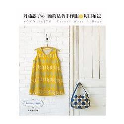 斉藤謠子的簡約私著手作服&每日布包