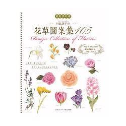 輕鬆學彩繪川島詠子的花草圖案集105