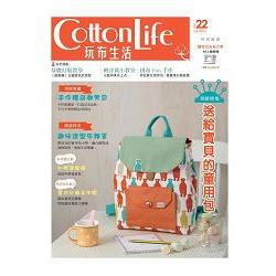 Cotton Life 玩布生活 No.22:送給寶貝的童用包 × 手作精品潮男包 × 趣味造型布雜貨