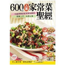 600道人氣家常菜聖經