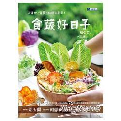 食蔬好日子:從產地、營養、料理到創意!19家在地好食材真心推薦+76個不藏私食蔬健康計畫即刻啟動