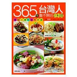 365種台灣人離不開的好料理
