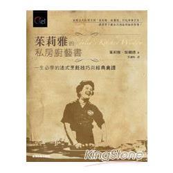茱莉雅的私房廚藝書一生必學的法式烹飪技巧與經典食譜
