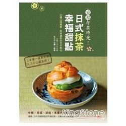 京都午茶時光!日式抹茶幸福甜點:26種口感細膩、風味濃郁的手作點心