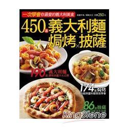 450道義大利麵焗烤披薩