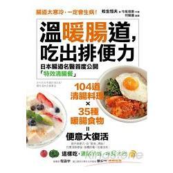 溫暖腸道,吃出排便力:腸道太寒冷,一定會生病!日本腸道名醫首度公開104道「特效清腸餐」!這樣吃,清