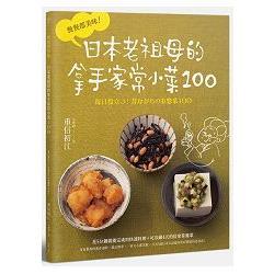 餐餐都美味!日本老祖母的拿手家常小菜100