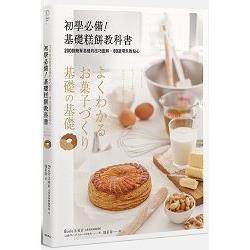 初學必備!基礎糕餅教科書:200個簡單易懂的技巧圖解╳80道零失敗點心